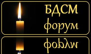 БДСМ форум