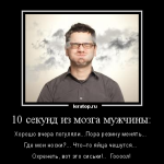 10 секунд из мозга мужчины